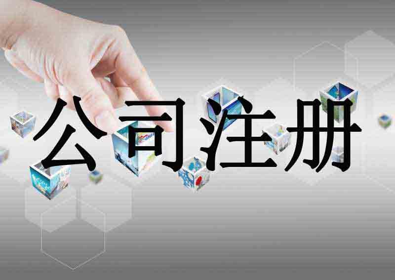 上海注册网络公司的费用和条件是什么?