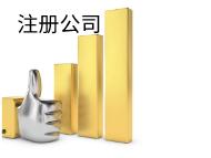 上海注册公司填写经营范围注意事项!