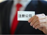 上海注册公司经营范围参考你需要得干货!
