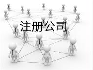 上海徐汇注册公司的优势你知道吗?