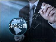 上海注册公司刻章后问题解析!