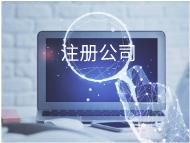 上海注册公司选择在宝山的优惠政策!