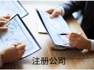 上海自贸区注册公司你想知道的两点!