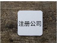 上海注册公司被列入非正常名录注意这三点!