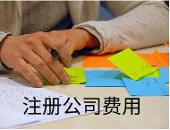 上海注册分公司条件有哪些呀!
