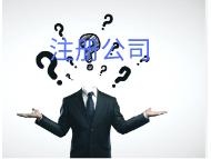 上海注册公司后被列入异常名录解决方法!