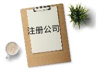 上海注册公司后注销公司股东找不到怎么办?