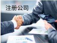 上海奉贤注册公司材料需要哪些?
