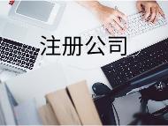 大学生上海注册公司优惠政策