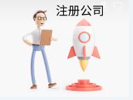 如何把上海注册公司地址迁移呢?