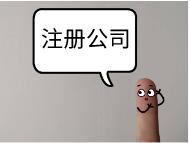 上海公司注册餐饮公司与餐饮管理公司的区别