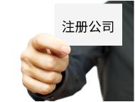 上海注册公司注册资本越高是不是越好呢?