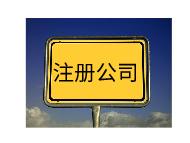 上海注册公司后银行开户材料有哪些