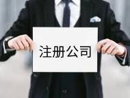 上海公司注册区域问题解答!