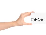 上海注册养老服务公司条件你都知道?