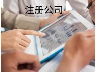 上海注册餐饮公司需要的流程和费用有哪些?