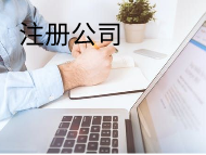 上海公司注册银行开户怎么选?