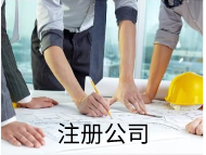 上海注册公司名称规范及条件