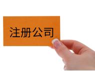 上海注册公司选择在闵行的优势!