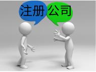 上海注册公司选择虚拟地址好不好?