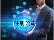 上海注册公司多项建议了解一下