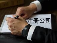 上海注册公司后为什么还要核定税种呢?