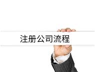 上海集团公司的要求和条件有哪些?