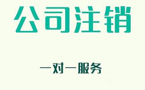 上海注销公司需要多少钱?