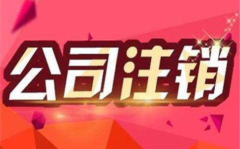 上海简易注销需要提供的材料有哪些呢?