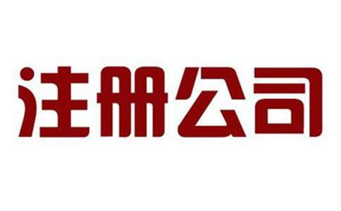 选择上海代理注册公司的条件及材料有哪些?
