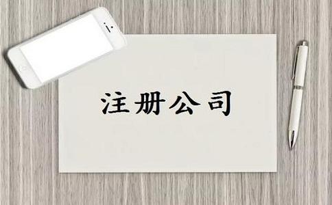 四川注册公司需要哪些材料?有哪些流程?