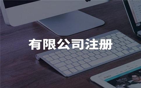 上海子公司注册资本多少合适?需要实缴吗?