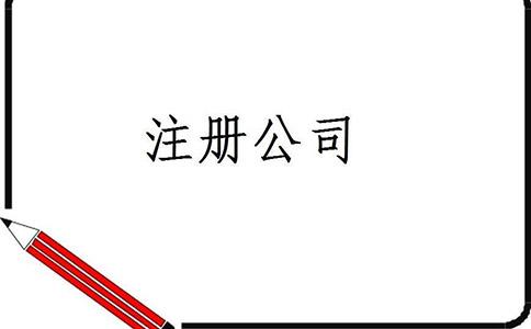 上海注册礼品公司的经营范围怎么写?