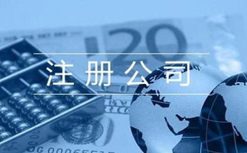 都是上海公司注册认缴制了,还用缴吗?